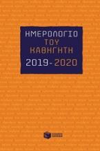 Ημερολόγιο του καθηγητή 2019-2020