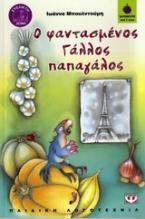 Ο φαντασμένος Γάλλος παπαγάλος