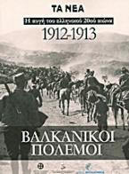 Βαλκανικοί πόλεμοι 1912-1913