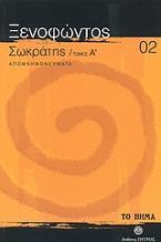 Σωκράτης Α΄: Απομνημονεύματα