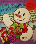 Τα δώρα του χιονάνθρωπου