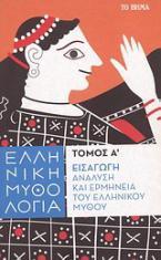 Ελληνική Μυθολογία: Εισαγωγή, ανάλυση και ερμηνεία του ελληνικού μύθου