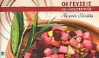 Οι γεύσεις στη λογοτεχνία: Αρχαία Ελλάδα