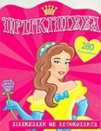 Πριγκίπισσα 3
