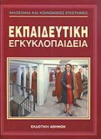 Εκπαιδευτική Ελληνική Εγκυκλοπαίδεια