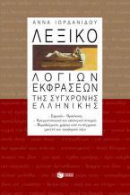 Λεξικό λόγιων εκφράσεων της σύγχρονης ελληνικής