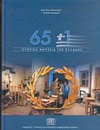 65+1 ιστορικά μουσεία της Ελλάδας