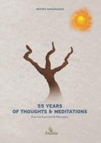 55 Χρόνια Σκέψεις & Διαλογισμοί