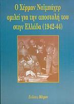Ο Χέρμαν Νοϊμπάχερ ομιλεί για την αποστολή του στην Ελλάδα 1942-44