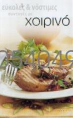 Εύκολες και νόστιμες συνταγές με χοιρινό