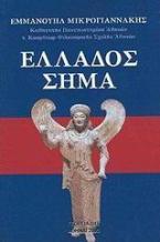 Ελλάδος σήμα