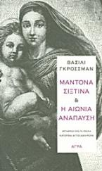 Μαντόνα Σιξτίνα. Η αιώνια ανάπαυση