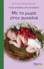 Με το μωρό στην αγκαλιά
