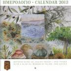 Μουσείο Ελιάς και Λαδιού Πηλίου Ημερολόγιο Τοίχου 2013