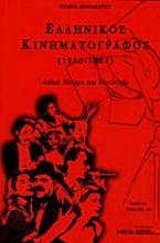 Ελληνικός κινηματογράφος (1950 - 1967): Λαϊκή μνήμη και ιδεολογία