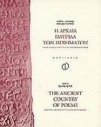 Η αρχαία πατρίδα των ποιημάτων