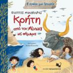 Κρήτη-Από τον Μίνωα ως Σήμερα