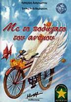 Με το ποδήλατο του ανέμου