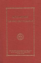 Αγιολόγιον της Ορθοδόξου Εκκλησίας