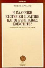 Η ελληνική εξωτερική πολιτική και οι Ευρωπαϊκές Κοινότητες
