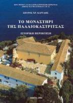 Το μοναστήρι της Παλαιοκαστρίτσας
