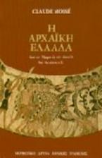 Η αρχαϊκή Ελλάδα