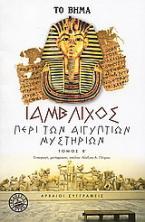 Περί των Αιγυπτίων μυστηρίων