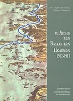 Το Αιγαίο των Βαλκανικών πολέμων