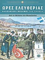 Ώρες ελευθερίας: Βαλκανικοί Πόλεμοι· 100 χρόνια: Από τη Μελούνα στη Θεσσαλονίκη