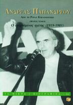 Ανδρέας Παπανδρέου ο ανερχόμενος ηγέτης 1919-1981