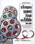 Η κινηματογραφική αγορά στην Ελλάδα 1944-1999