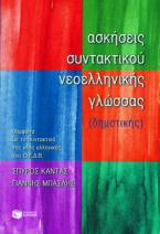Ασκήσεις συντακτικού νεοελληνικής γλώσσας (δημοτικής)
