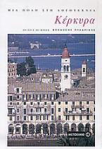 Κέρκυρα: Μια πόλη στη λογοτεχνία