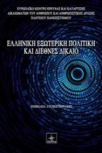 Ελληνική εξωτερική πολιτική και διεθνές δίκαιο