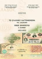 Το ελληνικό χαρτονόμισμα