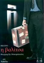 Η βαλίτσα