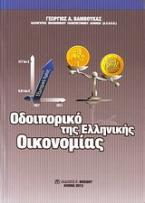 Οδοιπορικό της ελληνικής οικονομίας