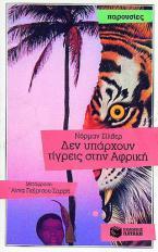 Δεν υπάρχουν τίγρεις στην Αφρική