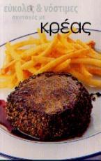 Εύκολες και νόστιμες συνταγές με κρέας