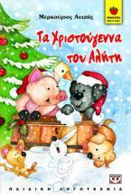 Τα Χριστούγεννα του Αλήτη
