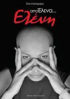 Από Έλενα... Ελένη
