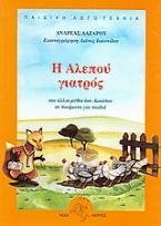 Η αλεπού γιατρός