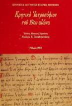Κρητικό ιατροσόφιον του 19ου αιώνα