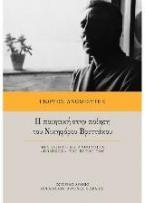 Η ποιητική στην ποίηση του Νικηφόρου Βρεττάκου