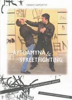Αυτοάμυνα και Streetfighting
