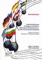Ευρωπαϊκά μουσικά προγράμματα σπουδών