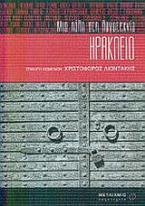 Ηράκλειο: Μια πόλη στη λογοτεχνία