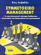 Συμμετοχικό management