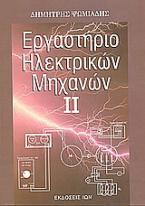 Εργαστήριο ηλεκτρικών μηχανών ΙΙ