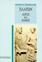 Πλάτων, λόγος και μύθος